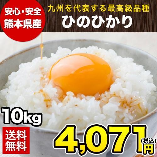 【送料無料】平成29年産 ひのひかり10kg(熊本県産...