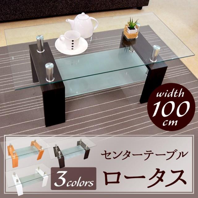 【送料無料】 幅100cm ロータス テーブル センタ...