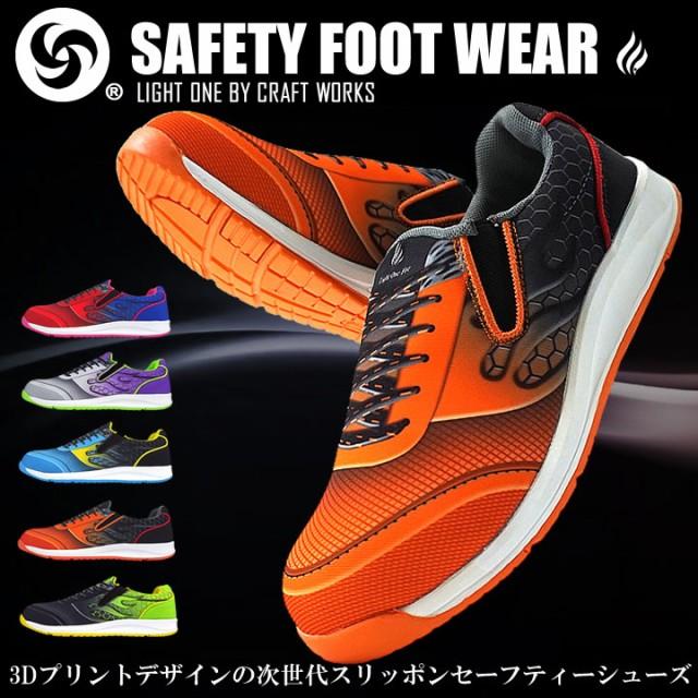安全靴 LO-0403 セーフティースリッポン【耐滑性...