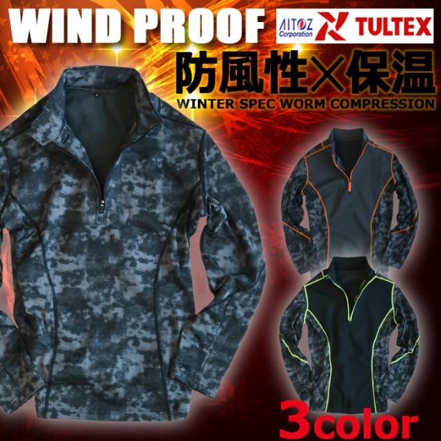 【送料無料】アイトス 防風インナーシャツ 10329 ...