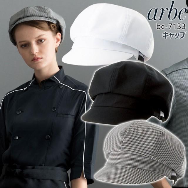 アルベ キャップ bc-7133 arbe メンズ レディース...