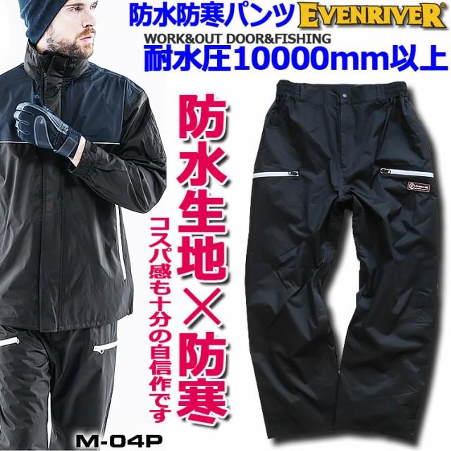 【即日発送】イーブンリバー 防水防寒パンツ M-04...