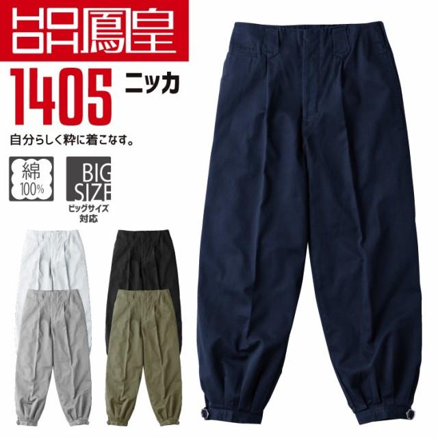 鳳皇 1405 ニッカ 【110-130】コットン 綿100%村...