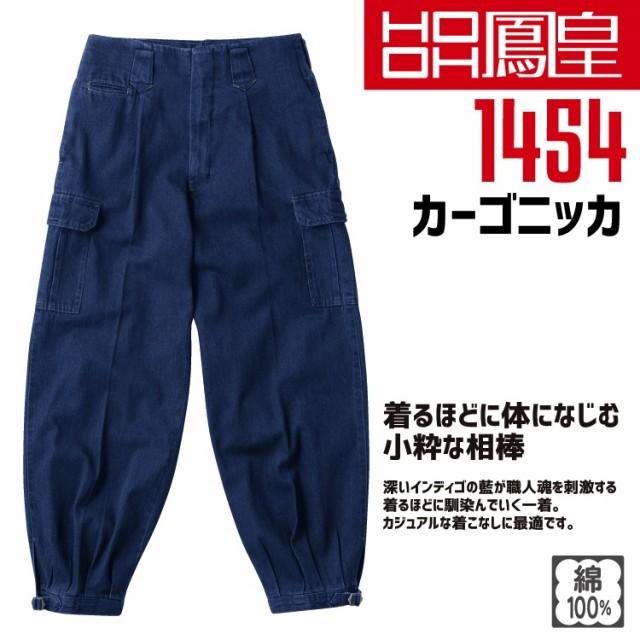 鳳皇 1454 カーゴニッカ【73-100】村上被服 綿100...