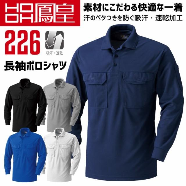 鳳皇 226 長袖ポロシャツ 【4L-5L】 村上被服 長...