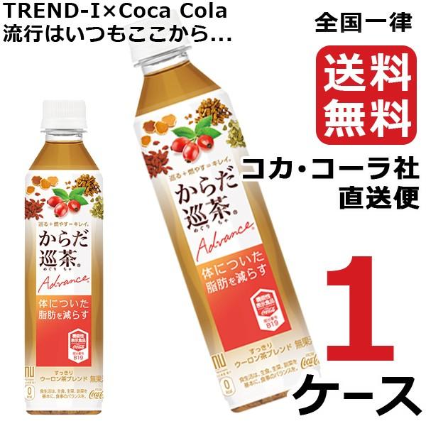 からだ巡茶Advance 410ml ペットボトル 【 1ケー...