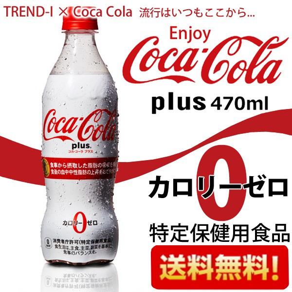 コカコーラ プラス 470ml ペットボトル 特定保険...