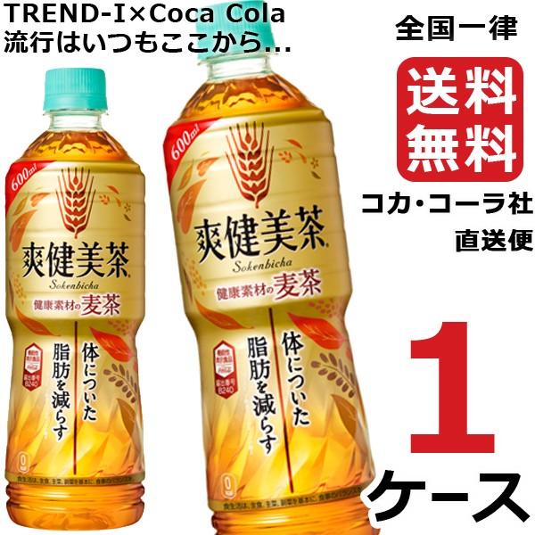 爽健美茶 健康素材の麦茶 600ml ペットボトル 【 ...