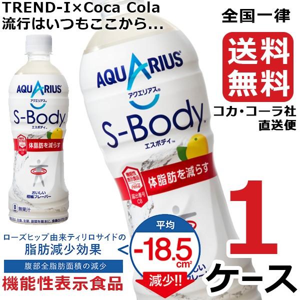 アクエリアスエスボディ 500ml ペットボトル 【 1...