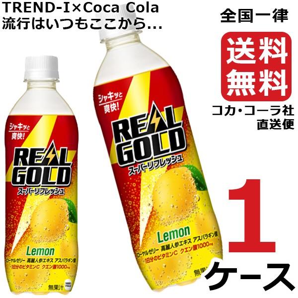 リアルゴールド スーパーリフレッシュ レモン 490...