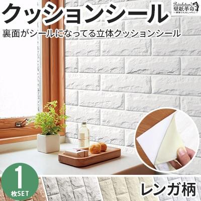 クッションシール レンガ 【1枚】粘着シート 白 ...