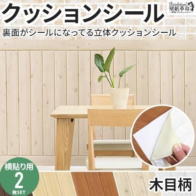 クッションシール 木目 【横貼り用2枚セット】粘...
