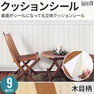 クッションシール 木目 【9枚セット】粘着シート...