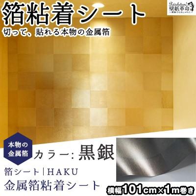 カッティングシート 金属箔シート【101cm x 1m巻...