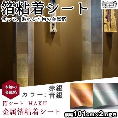 カッティングシート 金属箔シート【101cm x 2m巻...