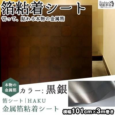 カッティングシート 金属箔シート【101cm x 3m巻...