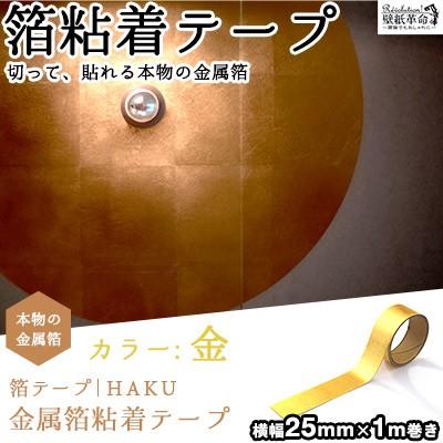 カッティングシート 金属箔シート【25mm x 1m巻】...