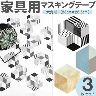 家具用 マスキングテープ 【六角形/3枚セット】粘...