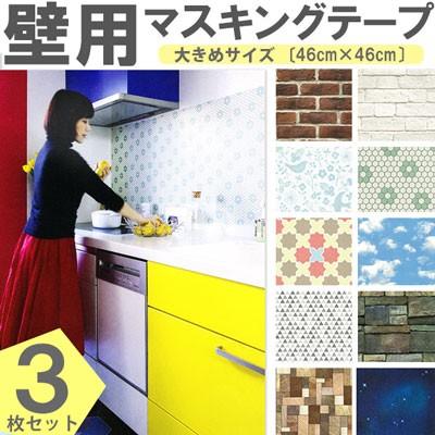 壁用 マスキングテープ 【大きめサイズ/3枚セット...