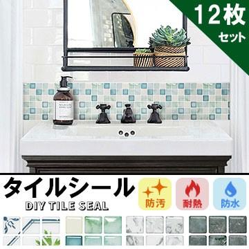 タイルシール【12枚セット】モザイクタイルシー...
