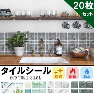 タイルシール【20枚セット】モザイクタイルシー...