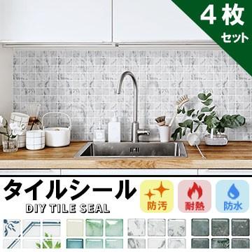 タイルシール【4枚セット】ブリックタイルシール ...