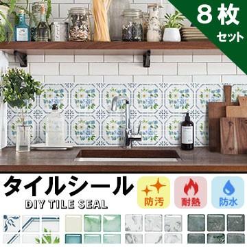 タイルシール【8枚セット】モザイクタイルシール...