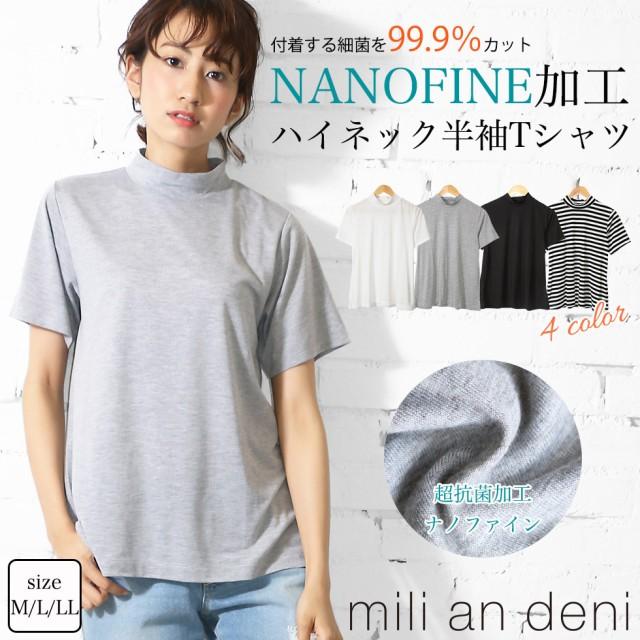 【春新作】ハイネック 半袖 Tシャツ NANOFINE加工...