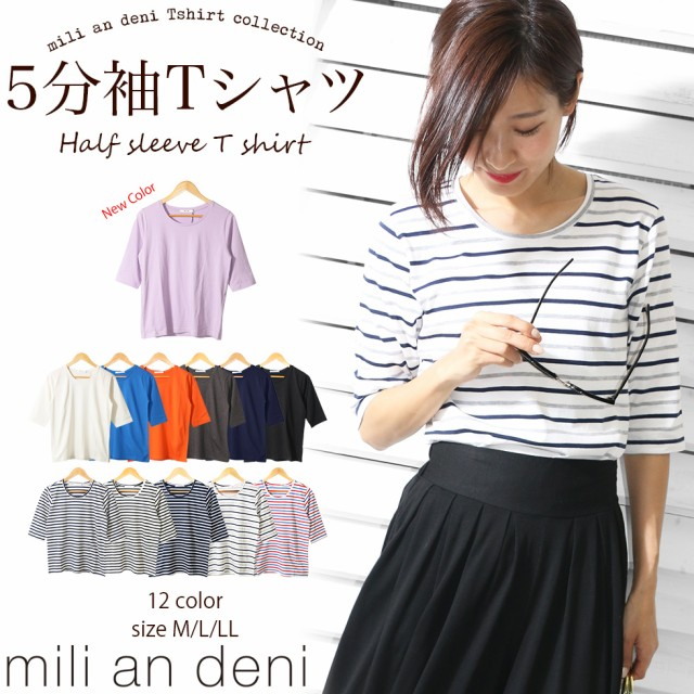 【春新作】 五分袖Tシャツカットソー M 紫外線対...