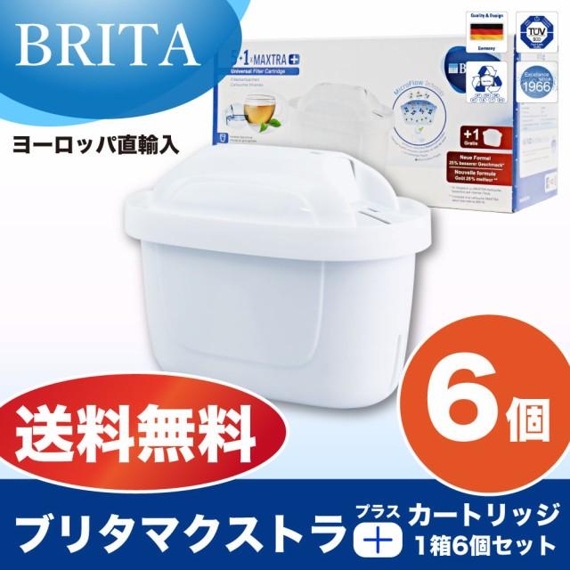 【安心の海外正規品】【送料無料】ブリタ カートリッジ マクストラ プラス 6個 BRITA MAXTRA PLUS + 交換用フィルター