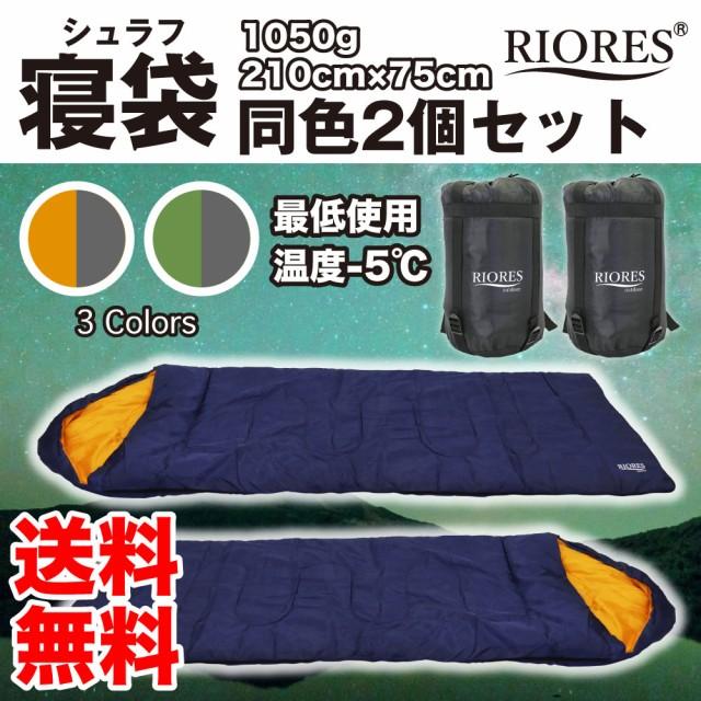 寝袋 2個セット シュラフ [送料無料] 洗える スリ...