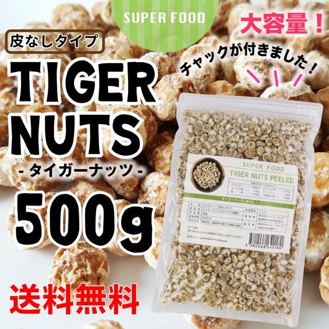【送料無料】タイガーナッツ 皮なし 大容量500g(...