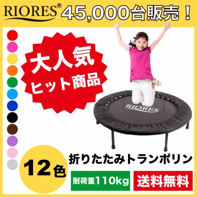 トランポリン 折りたたみ 家庭用 子供 大人用 静音 102cm 110kg耐重 送料無料 12色 展開 ゴム  RIORES
