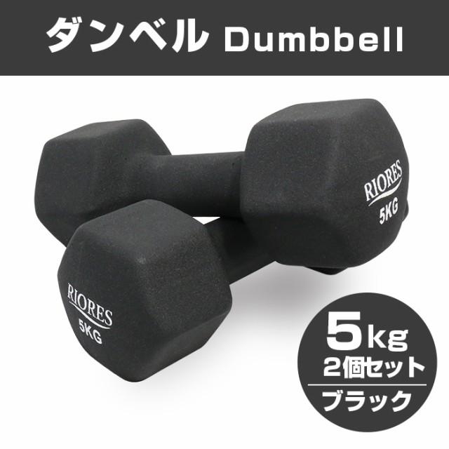 【送料無料】ダンベル 5kg 2個セット エクササイ...