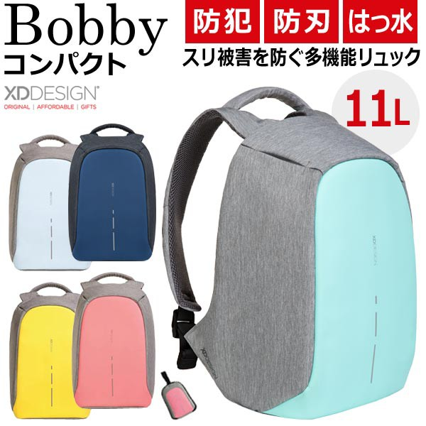 Bobby Compact ボビーコンパクト 防犯対策リュッ...
