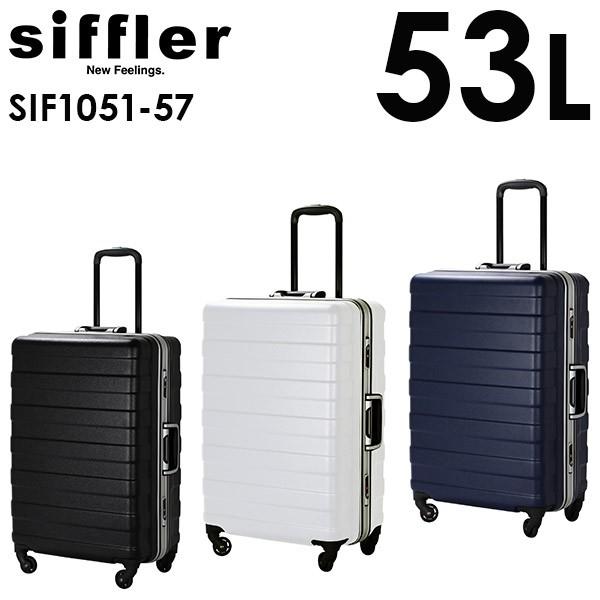 シフレ siffler SIF1051-57 (53L) フレームタイプ...