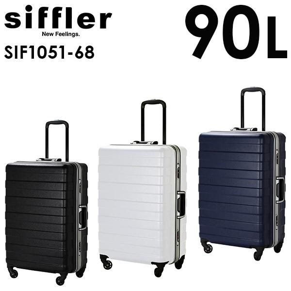 シフレ siffler SIF1051-68 (90L) フレームタイプ...