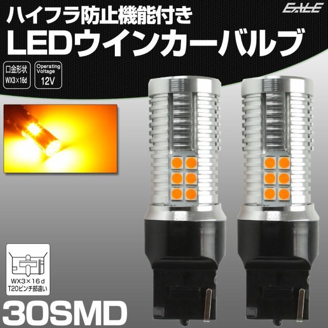 ハイフラ防止 LED ウインカー バルブ T20 シング...