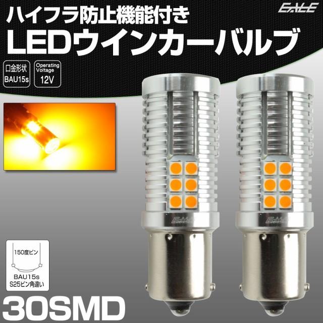 ハイフラ防止 LED ウインカー バルブ S25 ピン角...