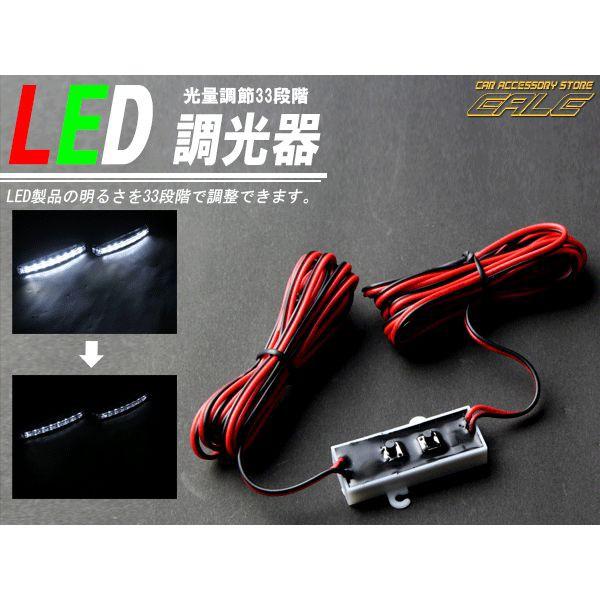 光量調整可能 LED調光器 照度調節33段階のコント...