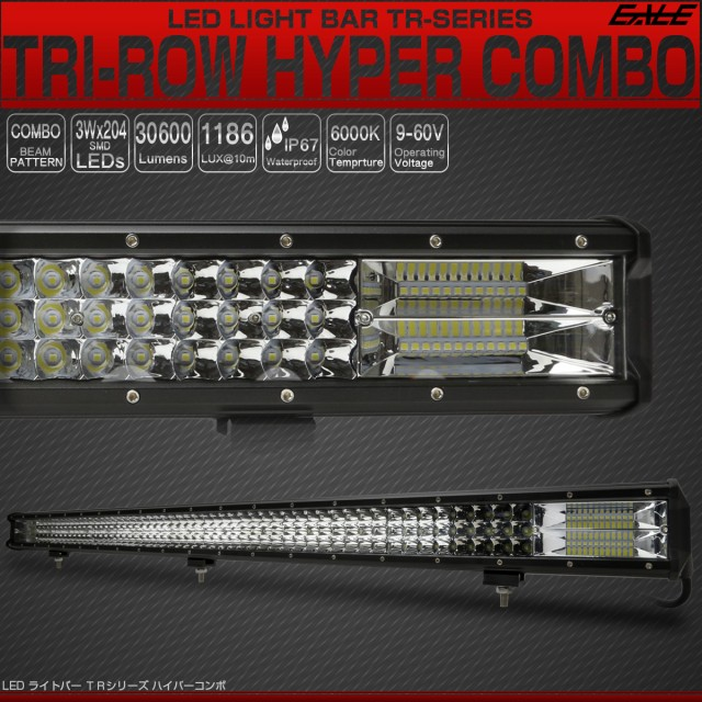 LED ライトバー 作業灯 114cm 612W TRI-ROW ハイ...