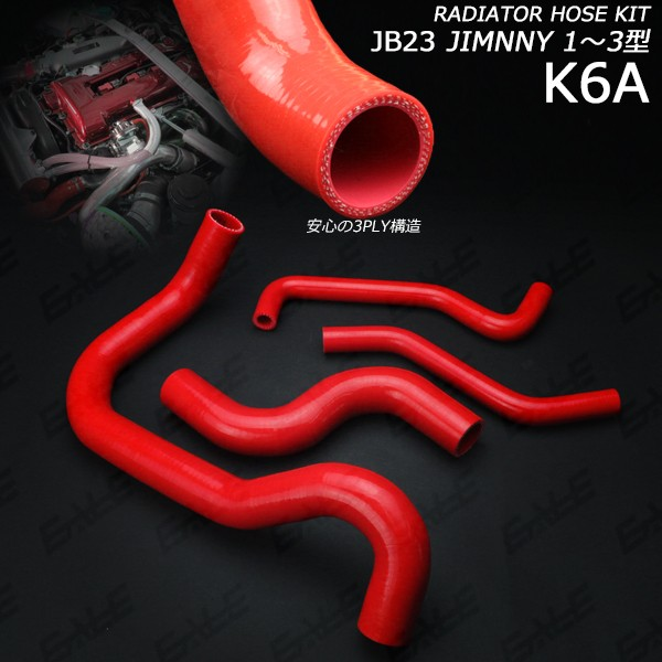 JB23 ジムニー 1型/2型/3型 シリコン ラジエター...