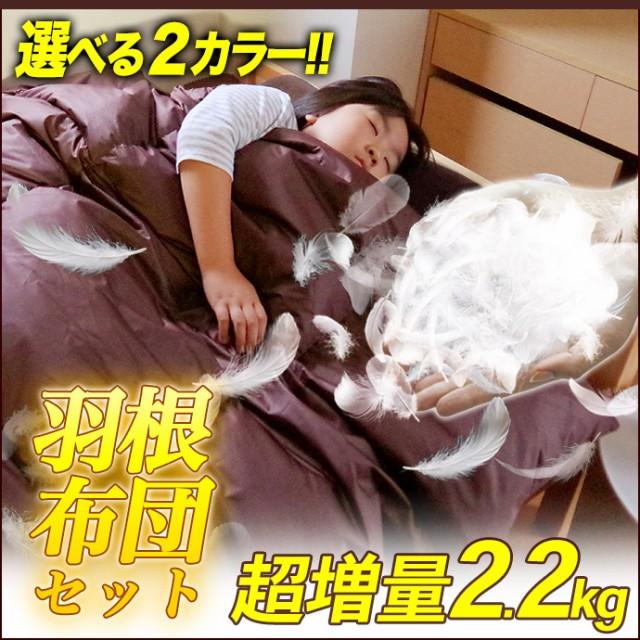 【送料無料】暖かい 羽根布団セット 5980円【...