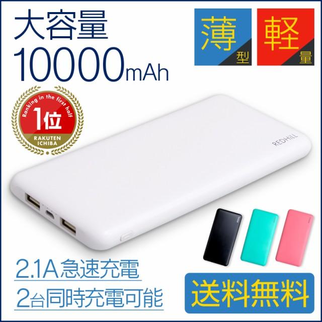 【送料無料】モバイルバッテリー 携帯充電器 10000mah 軽量 薄型 2台同時充電 2.1A iPhone Android アイフォン アンドロイド