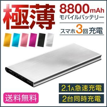 【送料無料】モバイルバッテリー 携帯充電器 88...
