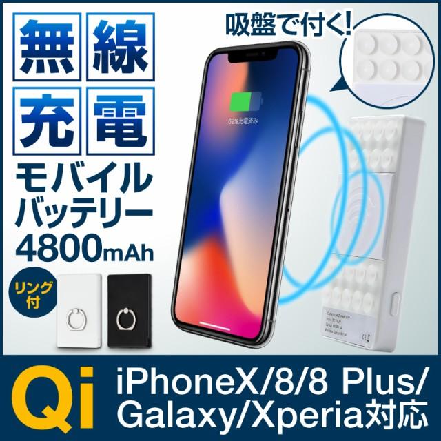 【送料無料】モバイルバッテリー Qi ワイヤレス...