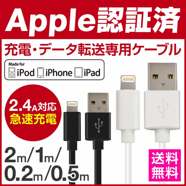 ipad mini 充電・データ転送ケーブル 充電ケーブ...