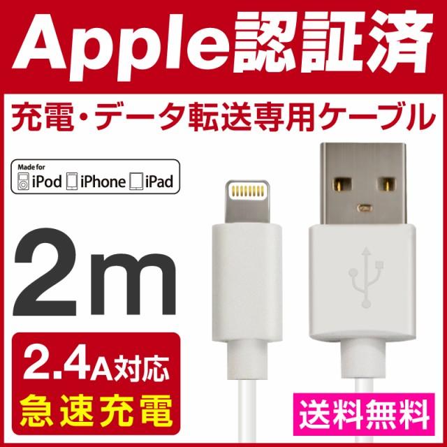 【送料無料】ライトニングケーブル 2m Apple M...