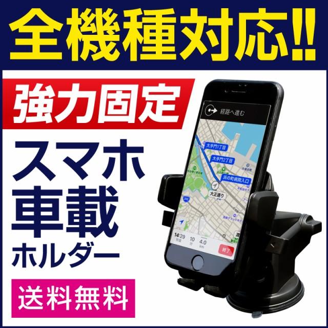 【送料無料】車載ホルダー iPhone スマートフォン...