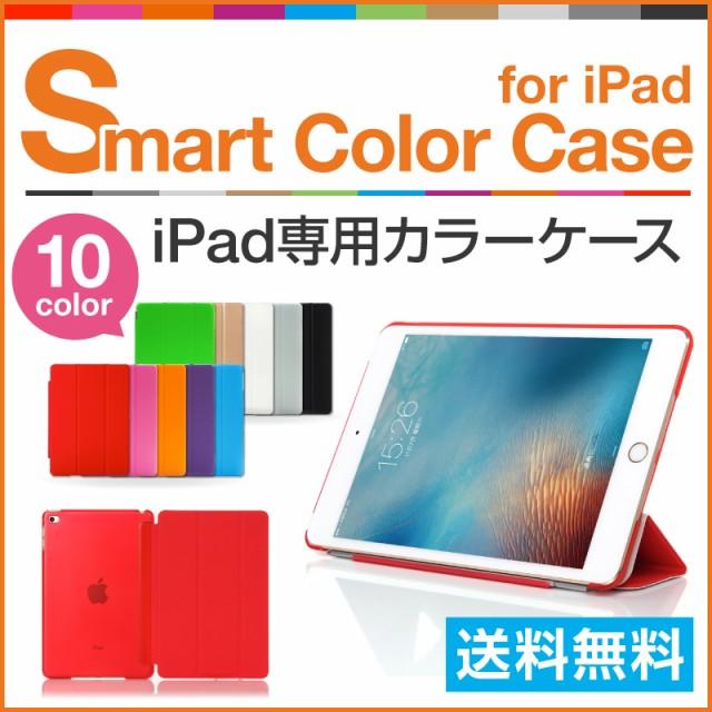 【送料無料】iPadケース タブレットカバー スタ...